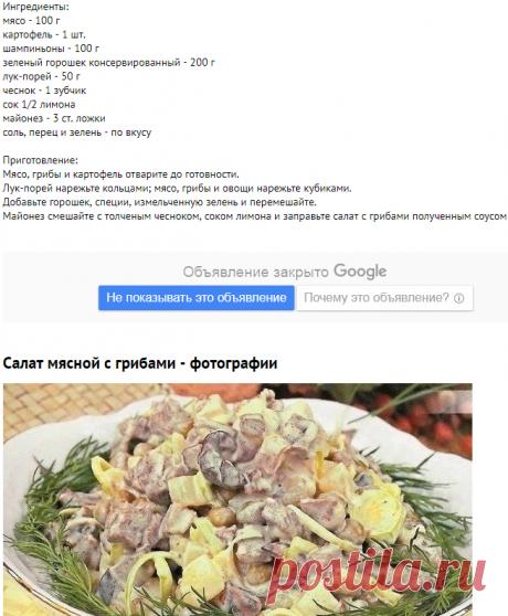 Как приготовить салат мясной с грибами - рецепт, ингредиенты и фотографии