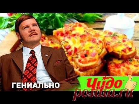 Бутерброды - пицца. Легкая закуска - быстро, сытно, вкусно.