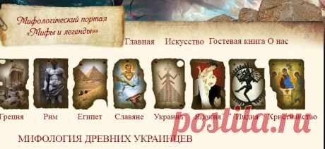 """Мифологический портал """"Мифы и легенды""""-ДревнеУкраинская Мифология"""