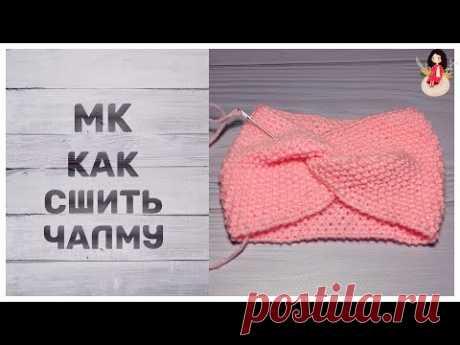 МК Как сшить вязаную чалму повязку - Вязание - Страна Мам