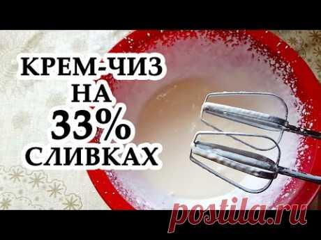 КРЕМ для тортов и капкейков СЛИВОЧНО-СЫРНЫЙ КРЕМ ЧИЗ на 33 % сливках