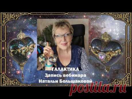 """Новогодние игрушки """"Галактика"""" Бесплатный мастер класс  декупаж Наталья Большакова"""