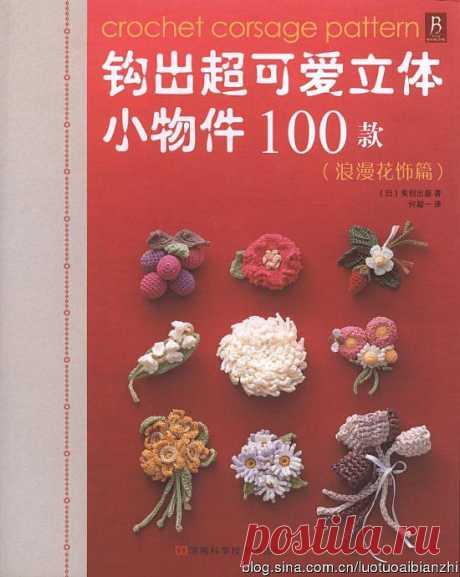 Цветы крючком -книга(фото) 博文配图_骆驼爱编织_新浪博客