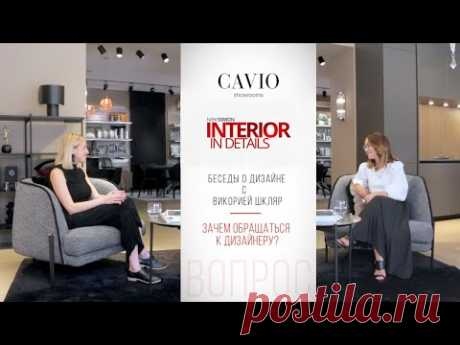 Зачем обращаться к дизайнеру. CAVIO showrooms   Анжелика Гарусова