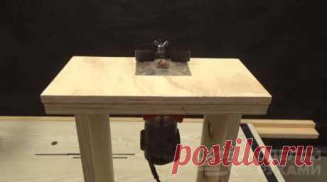 Как сделать площадку для кромочного фрезера своими руками В этом обзоре автор делится идеей, как своими руками и при минимальных затратах сделать площадку для кромочного фрезера. Для этого можно использовать