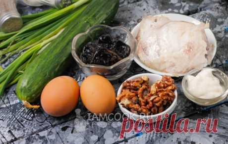 Салат с черносливом, курицей и огурцом — рецепт с фото пошагово. Как приготовить салат с курицей, черносливом, свежим огурцом, яйцом и грецким орехом?