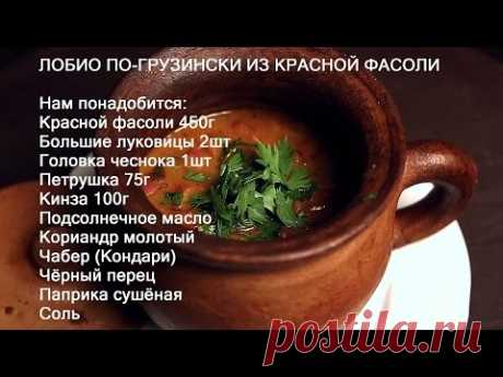 Лобио из красной фасоли по Грузински.(Постное-веганское меню)(Beans flavorful) - YouTube