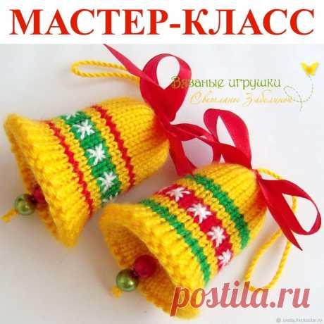 Новогодние колокольчики спицами на елку: 7 тыс изображений найдено в Яндекс.Картинках