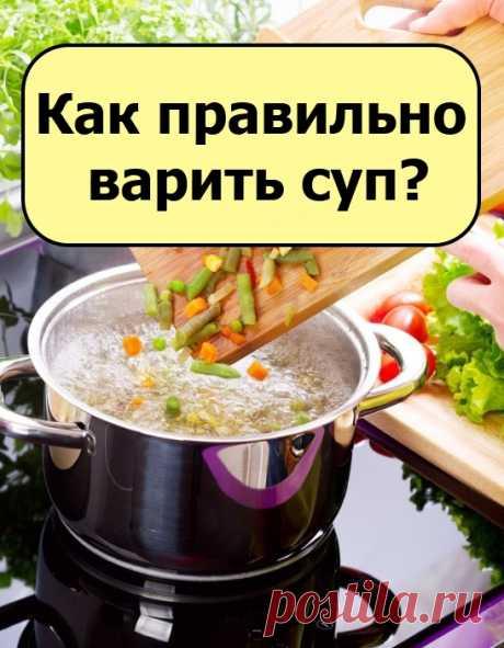 Как правильно варить суп?