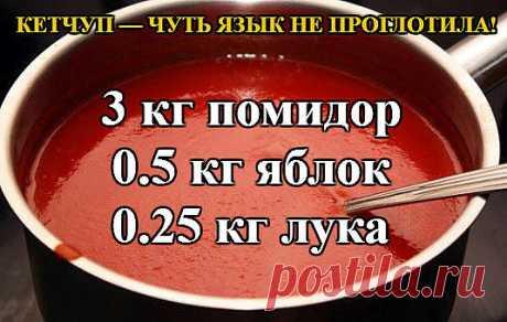 ¡EL KETCHUP — UN POCO LA LENGUA NO HA TRAGADO!\u000a\u000a3 kg el tomate\u000a0.5 kg de las manzanas\u000a0.25 kg de la cebolla\u000aTodo cortar y cocer, mientras la cebolla no empiece suave. A desmenuzar blenderom y cocer hasta la densidad deseable, cocía los minutos 50.\u000aAntes de la terminación de la cocción añadir la sal 1.5 art. de l., 1,5 vasos del azúcar, no olvidamos de revolver, y esto se quemará, el pimiento rojo, negro molido por gusto, 50 g del vinagre de manzana, quitar de fuego derramar por los botes y envolver.\u000a\u000aY bien, y es posible fantasear, cocía por primera vez con las manzanas dulces...