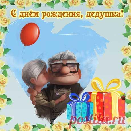 Открытка - Милая картинка с поздравлением дедушке на День рождения
