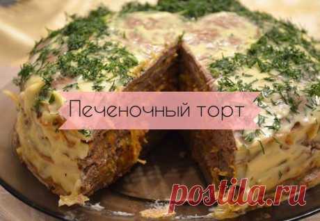 ТОРТ ИЗ ПЕЧЕНИ - Кухни всего мира - медиаплатформа МирТесен