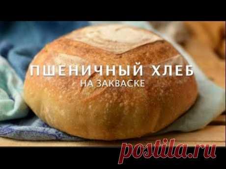 Пшеничный хлеб на закваске