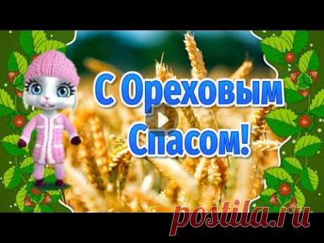 Праздник Ореховый Спас! Поздравления с Ореховым Спасом! Хлебно Ореховый Спас - YouTube