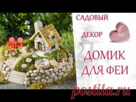 Сказочный домик для феи - это миниатюрные домики из камешков. https://mywonderfulhome.ru/skazochnyiy-domik-dlya-fei/ Счастливые обладатели сада и дачи знают ...