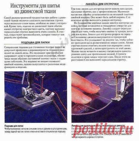 Инструменты для шитья из джинсовой ткани