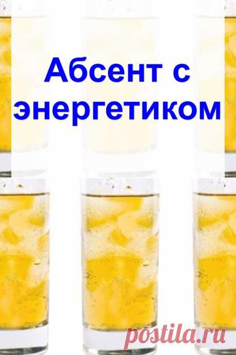 Абсент с энергетиком
