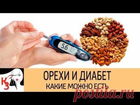 ОРЕХИ И ДИАБЕТ. Какие и сколько можно есть орехов при сахарном диабете - YouTube