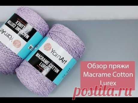 Macrame cotton lurex обзор пряжи