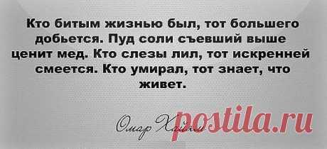 Истина...жизни