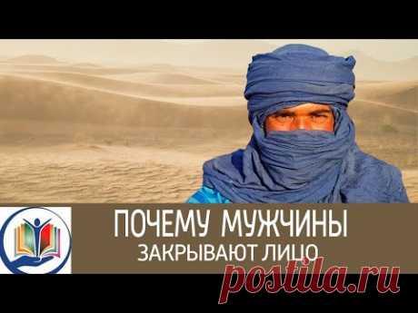 Мужчины каких народностей закрывают лицо, в то время как женщины  - нет - YouTube
