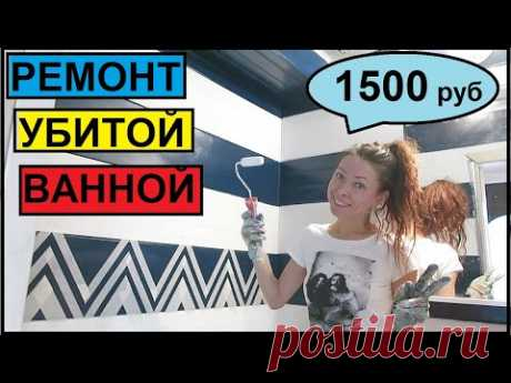 ДЕВУШКА СДЕЛАЛА РЕМОНТ УБИТОЙ ВАННОЙ КОМНАТЫ за 1500 руб СВОИМИ РУКАМИ /Хата на Прокачку