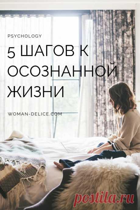 5 шагов к осознанной жизни: чему можно научиться у успешных людей – Woman Delice