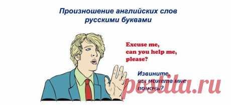 Произношение английских слов русскими буквами