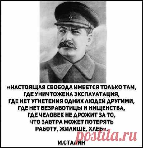 #читаем_Сталина_ВЧ