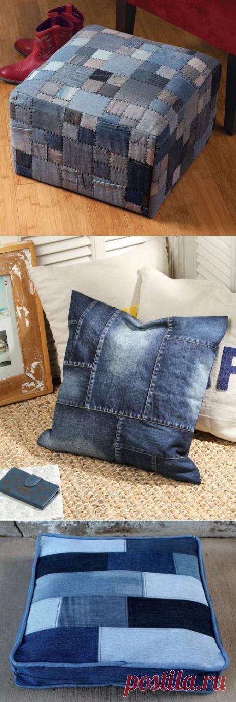 Джинсовые пуфики / Переделка джинсов / ВТОРАЯ УЛИЦА - Выкройки, мода и современное рукоделие и DIY