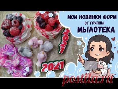 ♥ Мои новинки форм от группы Мылотека ♥ Птички, десерт Павлова, топпер 2021, вкусная восьмерка ♥