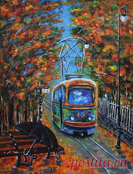 Уезжает последний трамвай прямо в осень... Художник Николай Пахомов