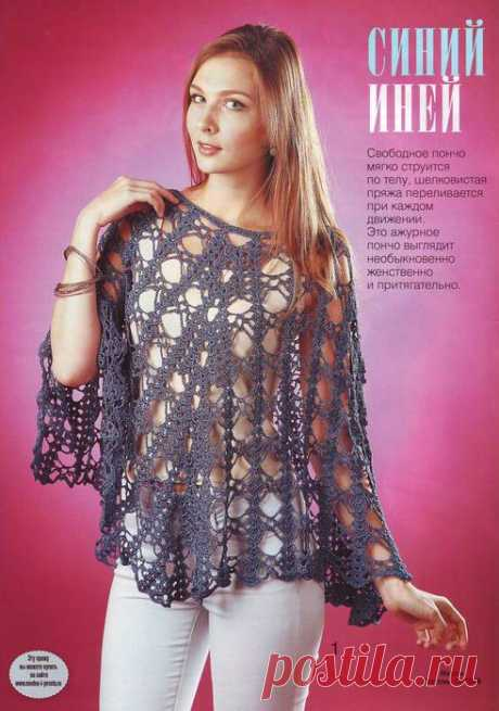 poncho | Records in a poncho heading | the Diary Irina openwork