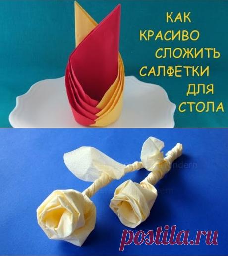 САЛФЕТКИ - ДЕКОР !!!   *ГифМК - для Ваших гостей и стола.