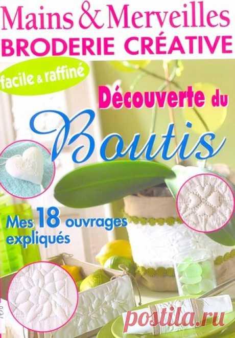 Main et Merveilles - 03 Boutis трапунто.