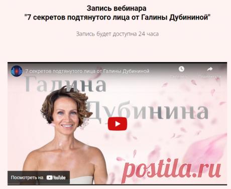 Запись вебинара Галины Дубининой