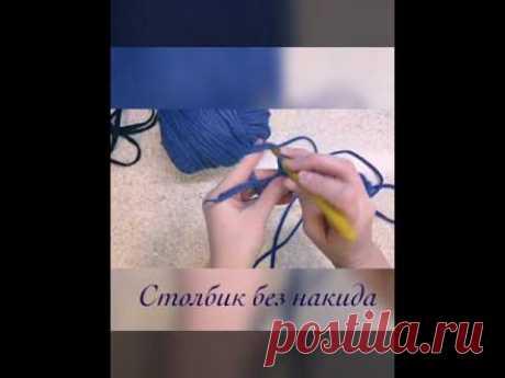 Видеоурок по вязанию: учимся делать столбик без накида - Ярмарка Мастеров - ручная работа, handmade