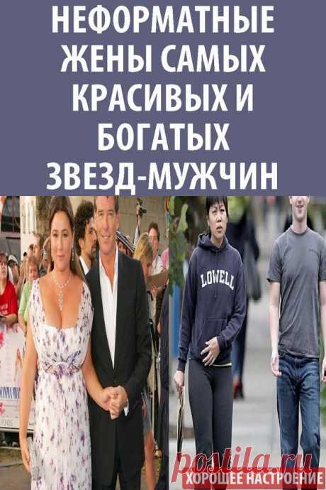 Неформатные жены самых красивых и богатых звезд-мужчин