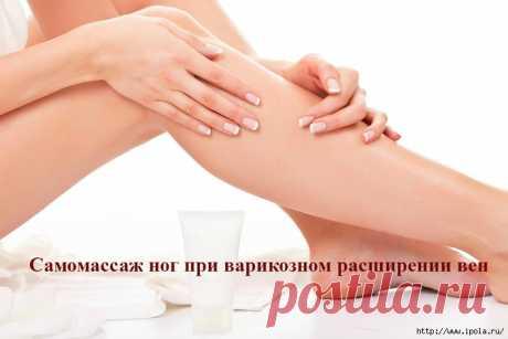 Самомассаж ног при варикозном расширении вен