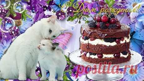 🟡 Открытки с Днем рождения скачать на kakchtogde.ru - КакЧтоГде
