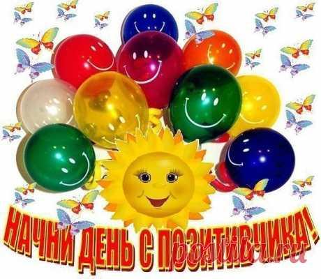 ДОБРОГО, УДАЧНОГО И СЧАСТЛИВОГО ДНЯ ДЛЯ ВСЕХ ДРУЗЕЙ И ВСЕХ ЛЮДЕЙ!!! Дарите улыбки! Встречайте теплом! Всегда наполняйте любовью свой дом! И будут улыбки, тепло и любовь Назад возвращаться к вам снова и вновь! И счастье будет на долгие годы! Ничто не испортит вам Жизни погоды!
