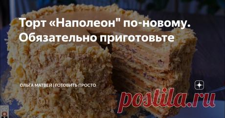 "Торт «Наполеон"" по-новому. Обязательно приготовьте Торт для тех кто любит торт Золотой ключик или Киевский торт. Приятного аппетита! *************************************** Тесто:"