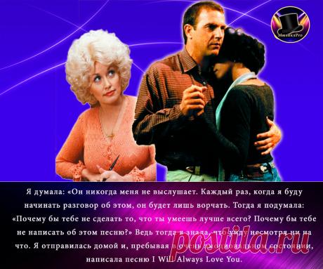 «I Will Always Love You» – популярная песня Уитни Хьюстон на самом деле принадлежит Долли Партон | МюзиклPRO | Яндекс Дзен