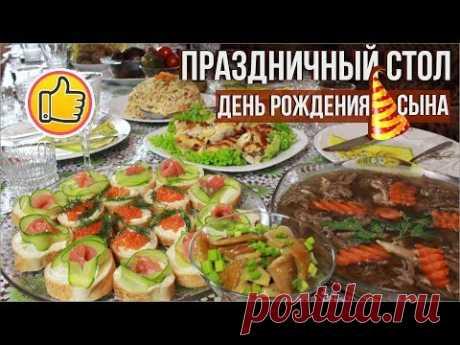 Праздничный Стол на День Рождения Сына - 09.03.18 🎉🎈   Канал ВО! с Юлией Ковальчук