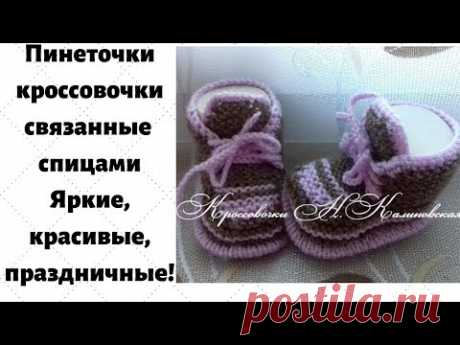 Кроссовочки связанные спицами - YouTube
