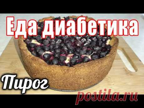 Вкуснейший пирог с творогом и ягодами. Из цельнозерновой муки
