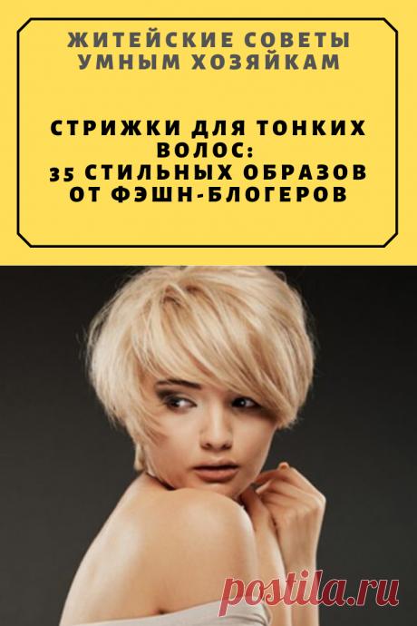 Стрижки для тонких волос: 35 стильных образов от фэшн-блогеров | Житейские Советы