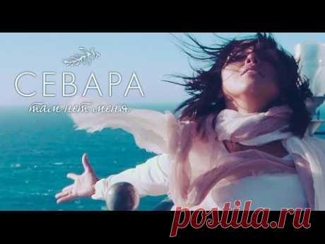 Sevara - no me hay Allí (el vídeo Oficial)