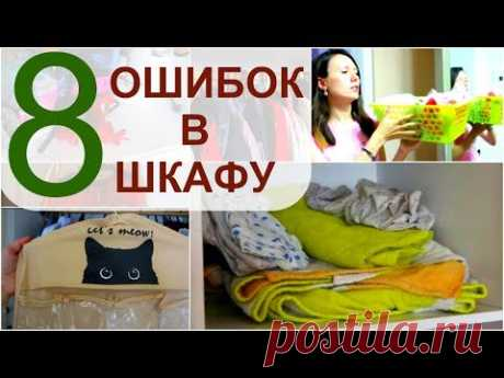 8 ОШИБОК в вашем ШКАФУ при ОРГАНИЗАЦИИ и ХРАНЕНИИ вещей