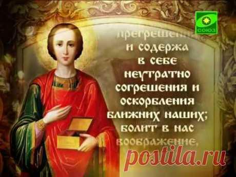 La oración al curador Panteleymonu